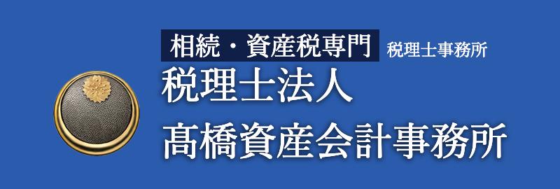税理士法人髙橋資産会計事務所